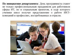 По инициативе департамента День программиста станет не только профессиональны
