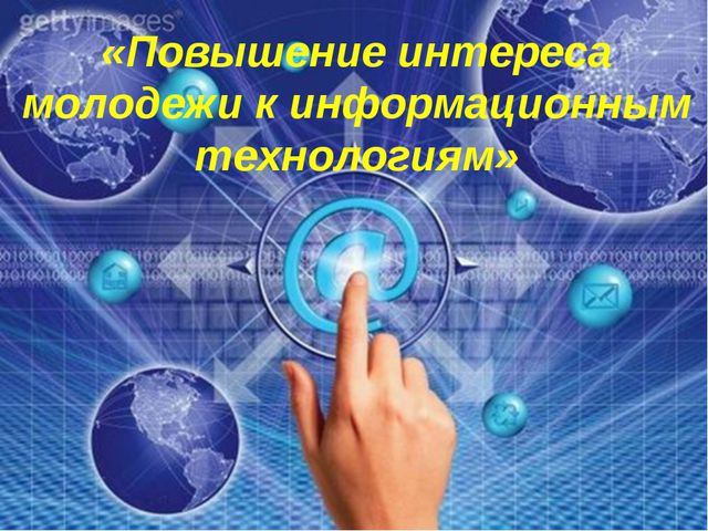 «Повышение интереса молодежи к информационным технологиям»