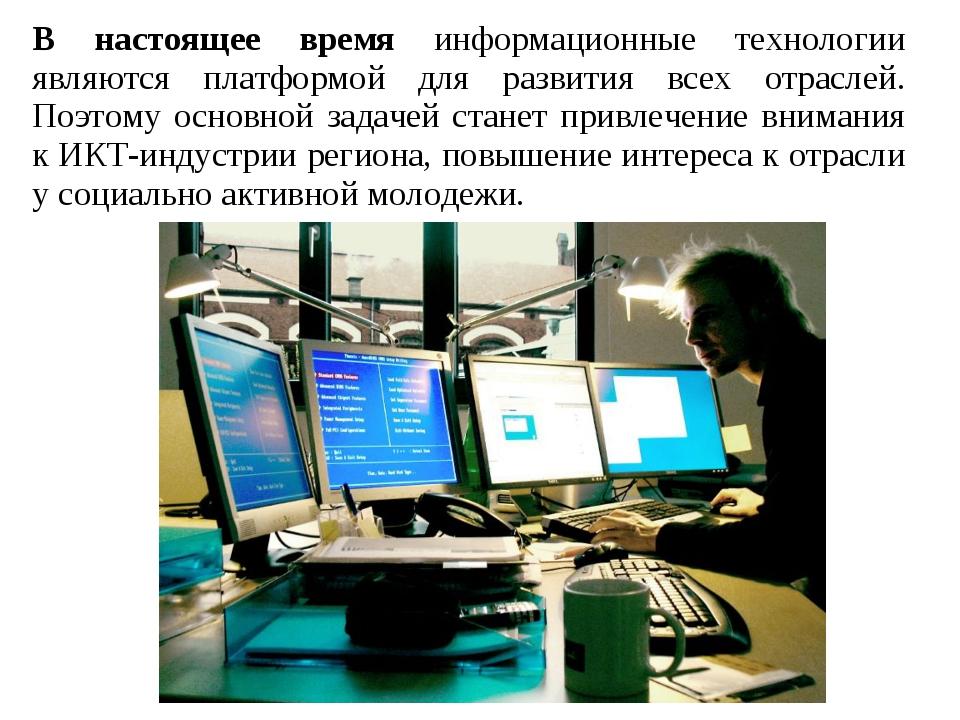 В настоящее время информационные технологии являются платформой для развития...