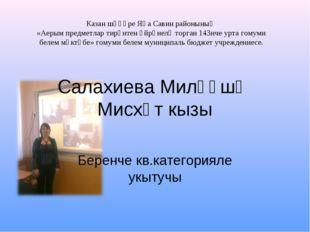 Салахиева Миләүшә Мисхәт кызы Беренче кв.категорияле укытучы Казан шәһәре Яңа