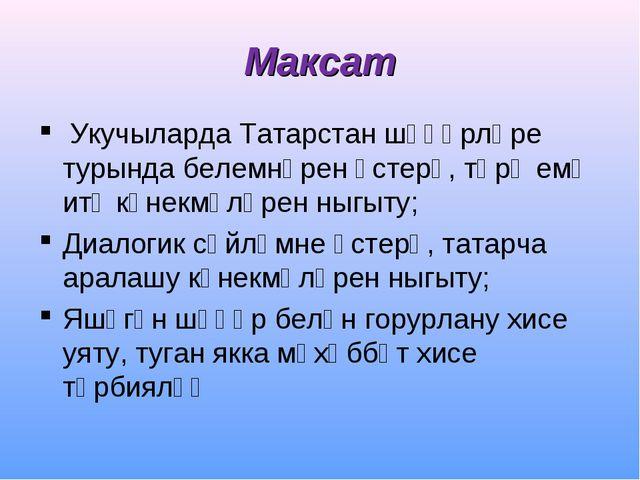Максат Укучыларда Татарстан шәһәрләре турында белемнәрен үстерү, тәрҗемә итү...