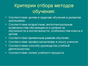 Критерии отбора методов обучения: Соответствие целям и задачам обучения и раз