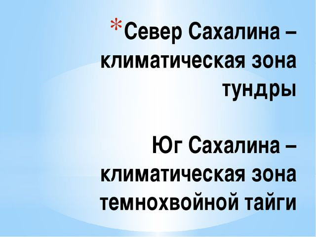 Север Сахалина – климатическая зона тундры Юг Сахалина – климатическая зона т...