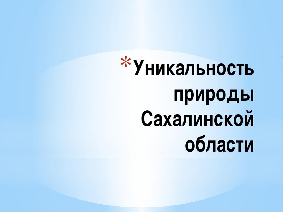 Уникальность природы Сахалинской области