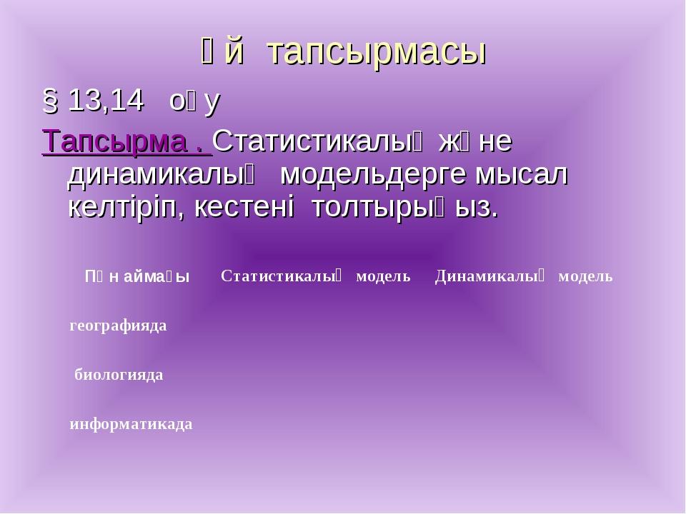 Үй тапсырмасы § 13,14 оқу Тапсырма . Статистикалық және динамикалық модельдер...
