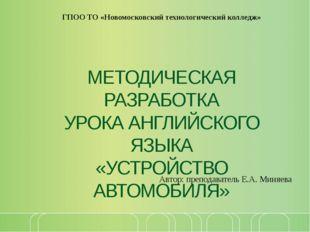 МЕТОДИЧЕСКАЯ РАЗРАБОТКА УРОКА АНГЛИЙСКОГО ЯЗЫКА «УСТРОЙСТВО АВТОМОБИЛЯ» ГПОО