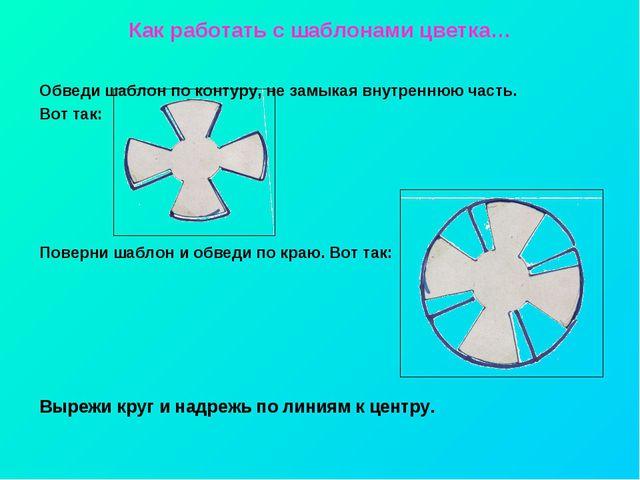 Как работать с шаблонами цветка… Обведи шаблон по контуру, не замыкая внутрен...