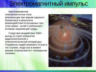 Электромагнитный импульс Кратковременное электромагнитное поле, возникающее п