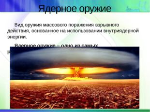 Вид оружия массового поражения взрывного действия, основанное на использован