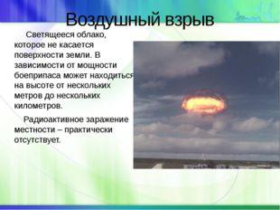 Воздушный взрыв Светящееся облако, которое не касается поверхности земли. В з