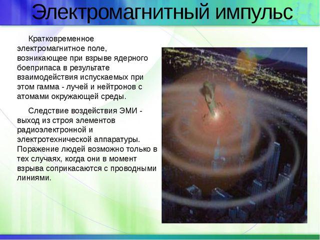 Электромагнитный импульс Кратковременное электромагнитное поле, возникающее п...