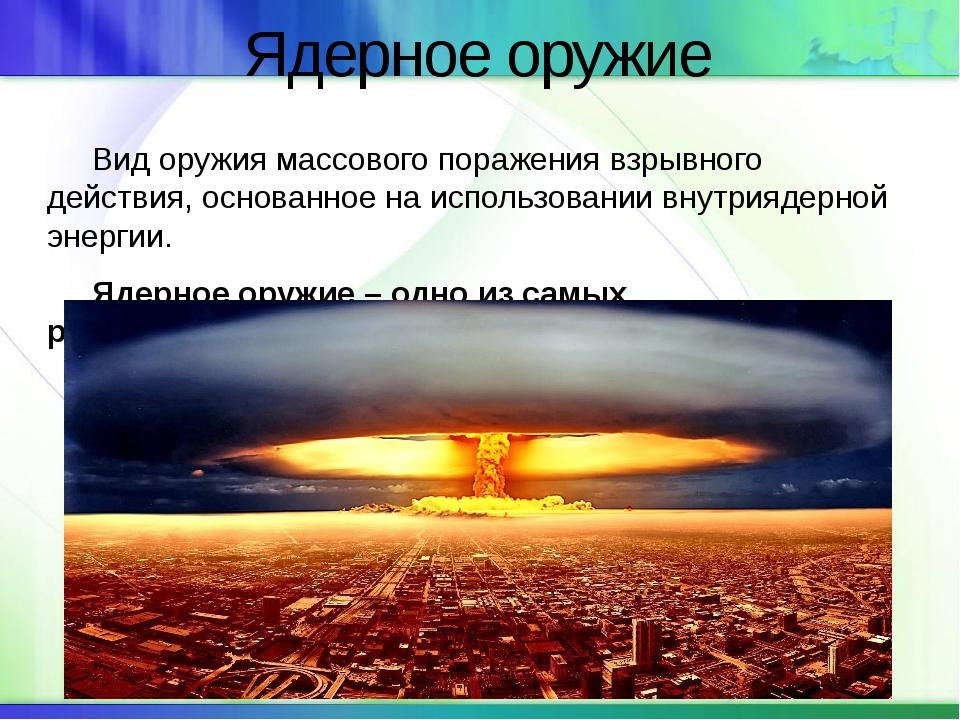 Вид оружия массового поражения взрывного действия, основанное на использован...