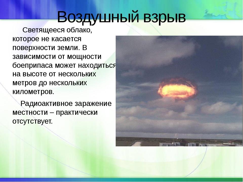 Воздушный взрыв Светящееся облако, которое не касается поверхности земли. В з...