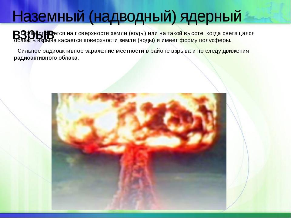 Наземный (надводный) ядерный взрыв Осуществляется на поверхности земли (воды)...