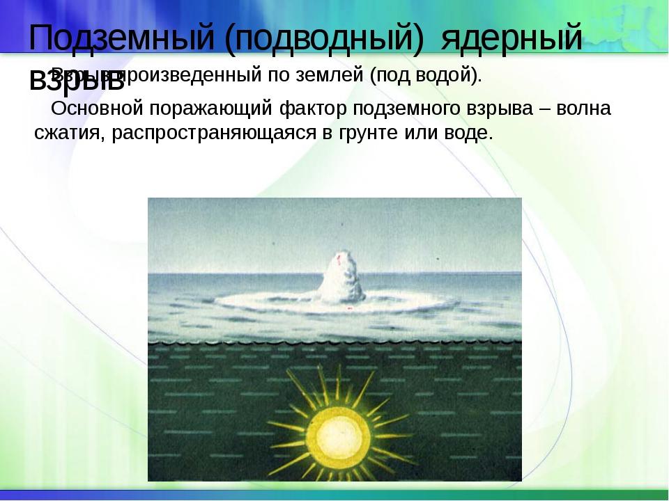 Подземный (подводный) ядерный взрыв Взрыв произведенный по землей (под водой)...