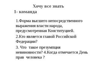 1.Форма высшего непосредственного выражения власти народа, предусмотренная Ко