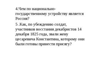 4.Чем по национально-государственному устройству является Россия? 5 .Как, по