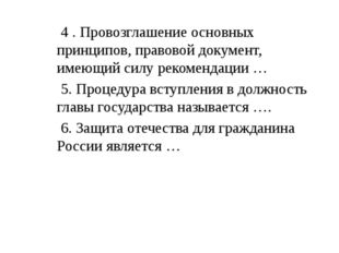 4 . Провозглашение основных принципов, правовой документ, имеющий силу реком