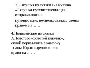 3. Лягушка из сказки В.Гаршина «Лягушка путешественница», отправившись в пут