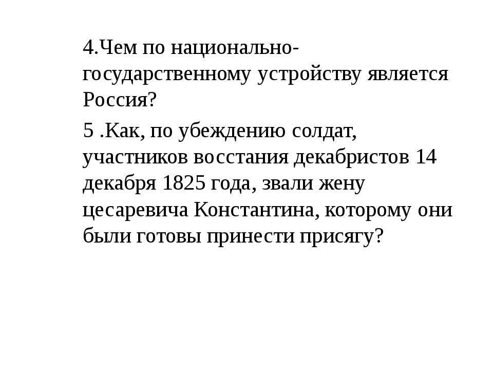 4.Чем по национально-государственному устройству является Россия? 5 .Как, по...