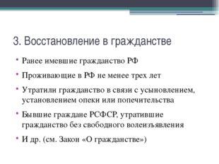 3. Восстановление в гражданстве Ранее имевшие гражданство РФ Проживающие в РФ