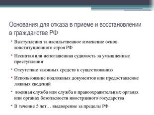 Основания для отказа в приеме и восстановлении в гражданстве РФ Выступления з