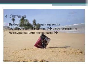 4. Оптация Выбор гражданства при изменении государственной границы РФ в соотв