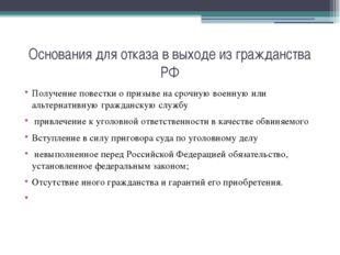 Основания для отказа в выходе из гражданства РФ Получение повестки о призыве