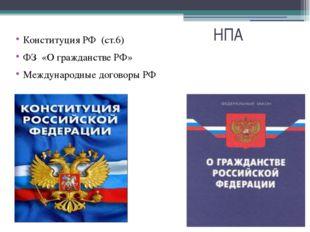НПА Конституция РФ (ст.6) ФЗ «О гражданстве РФ» Международные договоры РФ