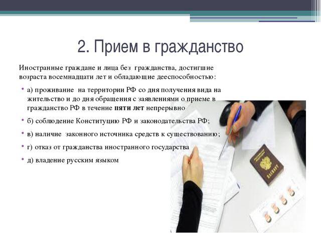 2. Прием в гражданство Иностранные граждане и лица без гражданства, достигшие...