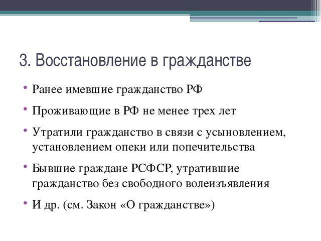 3. Восстановление в гражданстве Ранее имевшие гражданство РФ Проживающие в РФ...