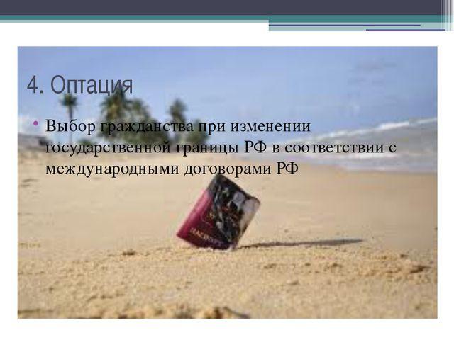 4. Оптация Выбор гражданства при изменении государственной границы РФ в соотв...