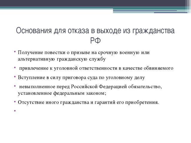Основания для отказа в выходе из гражданства РФ Получение повестки о призыве...