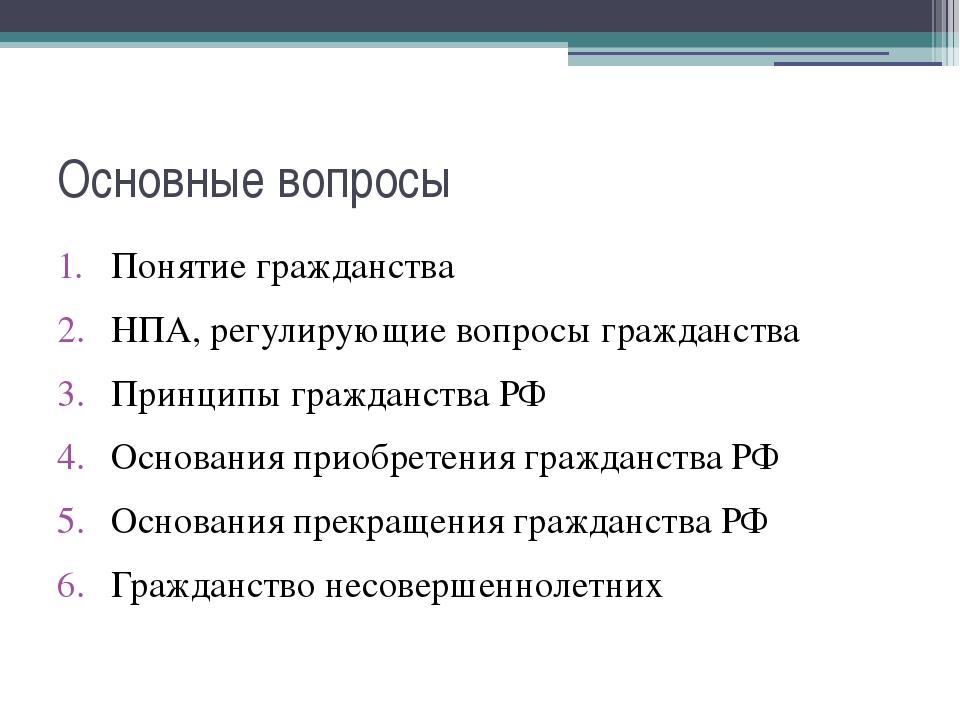 Основные вопросы Понятие гражданства НПА, регулирующие вопросы гражданства Пр...