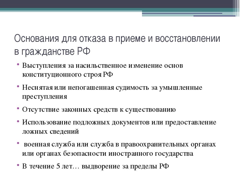 Основания для отказа в приеме и восстановлении в гражданстве РФ Выступления з...