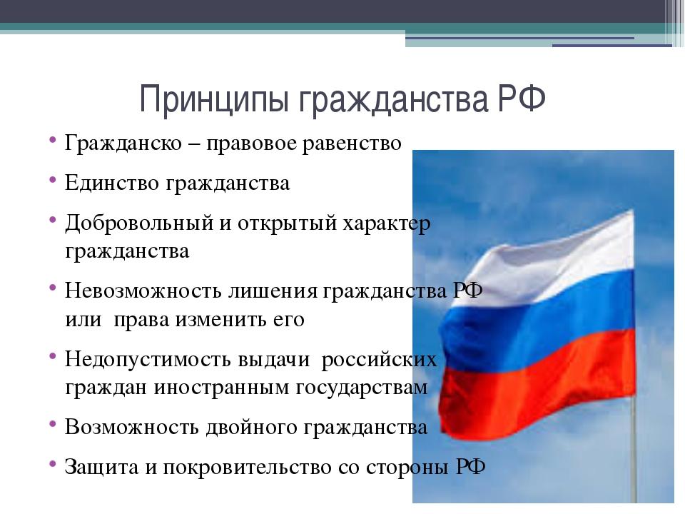 Принципы гражданства РФ Гражданско – правовое равенство Единство гражданства...