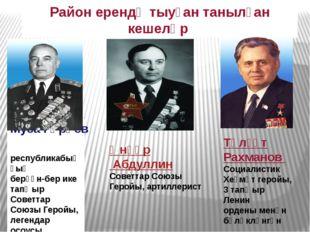 Район ерендә тыуған танылған кешеләр Муса Гәрәев республикабыҙҙың берҙән-бер