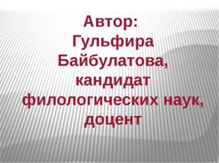 Автор: Гульфира Байбулатова, кандидат филологических наук, доцент