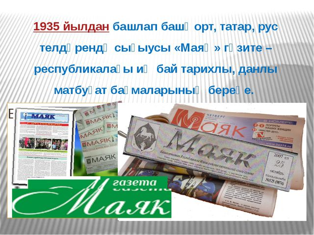 1935 йылданбашлап башҡорт, татар, рус телдәрендә сығыусы «Маяҡ» гәзите – рес...