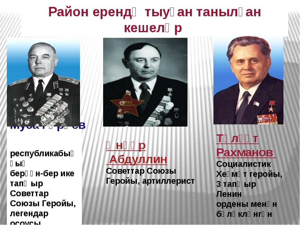 Район ерендә тыуған танылған кешеләр Муса Гәрәев республикабыҙҙың берҙән-бер...