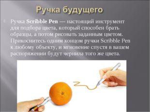 РучкаScribble Pen— настоящий инструмент для подбора цвета, который способен