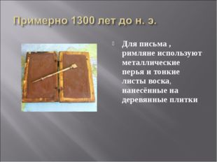 Для письма , римляне используют металлические перья и тонкие листы воска, нан