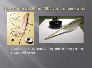 Люди писали гусиными перьями на пергаменте (телячьей коже)