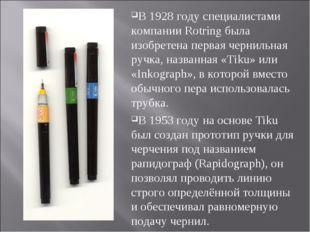 В1928 годуспециалистами компанииRotringбыла изобретена первая чернильная