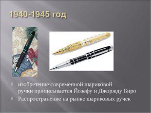 изобретениесовременной шариковой ручкиприписывается Йозефу и Джоржду Биро Р