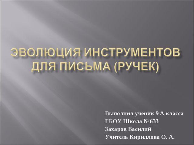 Выполнил ученик 9 А класса ГБОУ Школа №633 Захаров Василий Учитель Кириллова...