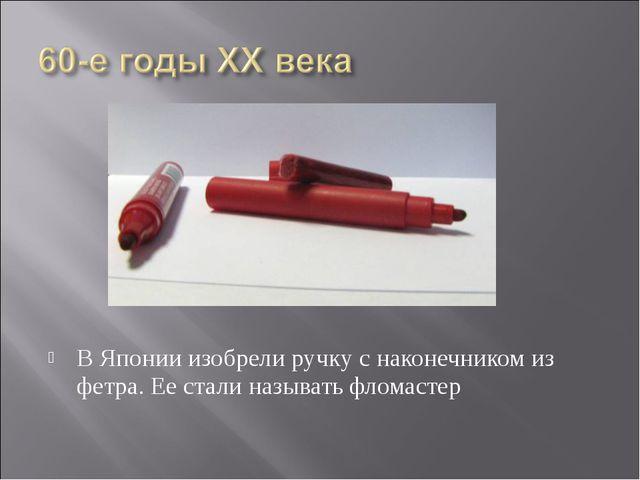 В Японии изобрели ручку с наконечником из фетра. Ее стали называть фломастер