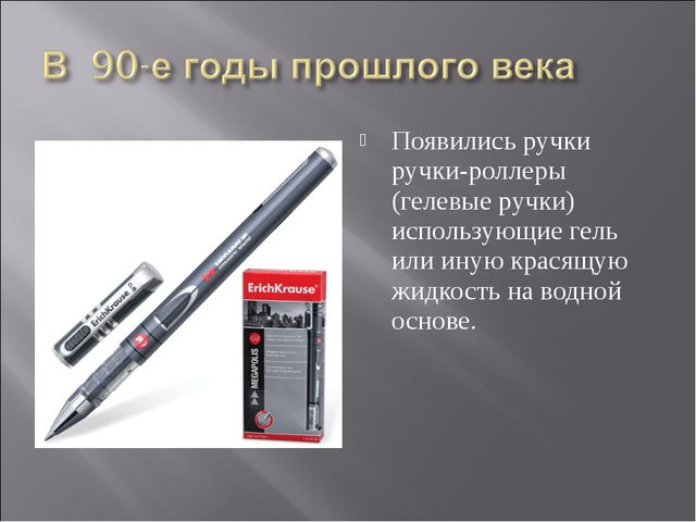 Появились ручки ручки-роллеры (гелевые ручки) использующиегель или иную крас...