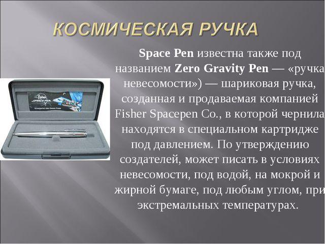 Space Penизвестна также под названиемZero Gravity Pen— «ручка невесомости»...