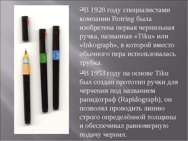 В1928 годуспециалистами компанииRotringбыла изобретена первая чернильная...